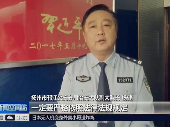 """入住旅客不登記,揚州一賓館收到10萬元""""反恐""""罰單"""