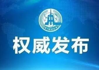 【十九大】习近平这样阐释新时代中国特色社会主义思想和基本方略