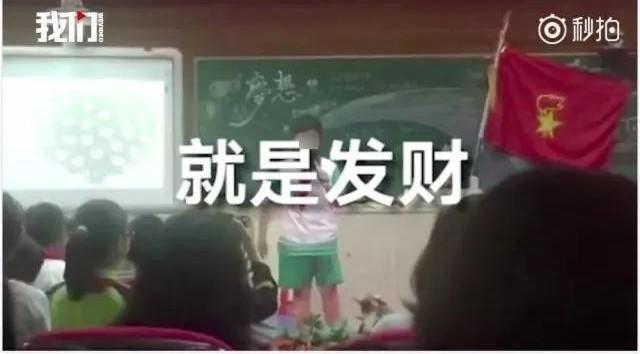 """【讨论】""""我的梦想就是发财!"""" 小学生演讲扎心金句频出"""