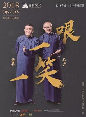 青曲社6月3日,爆笑登陆 | 江苏音乐广播电台媒体主办