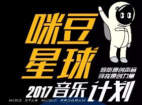 权威发布 | 首届咪豆星球·音乐计划获奖名单