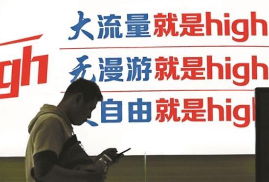 【民生】三大运营商取消流量漫游费 1G流量资费或低于26元