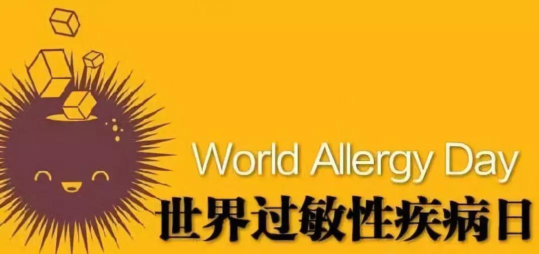 世界过敏性疾病日,你知道多少呢?