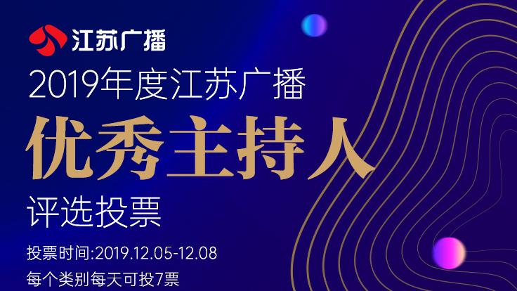 """2019年度江苏广播""""优秀主持人""""评选投票现已开启!"""