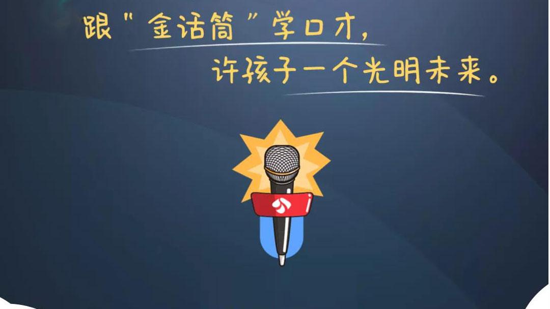 江苏广播寒假语言班来啦
