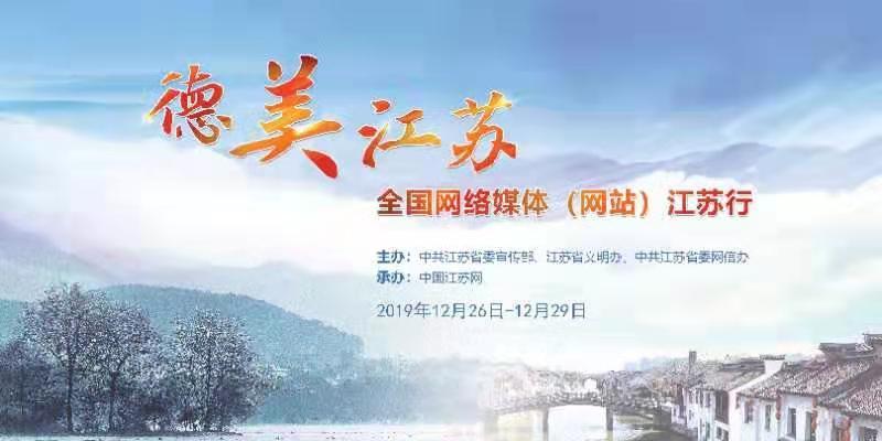 德美江苏全国网络媒体(网站)江苏行