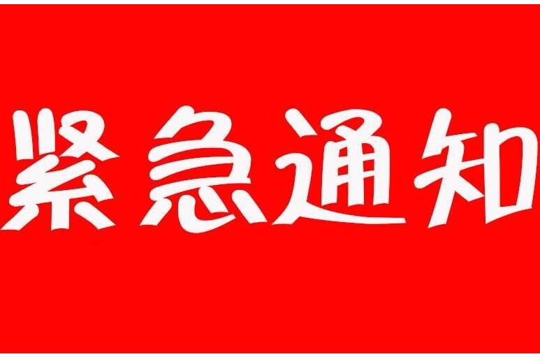 江苏省委省政府下发紧急通知:切实做好危化品等重点行业领域安全生产
