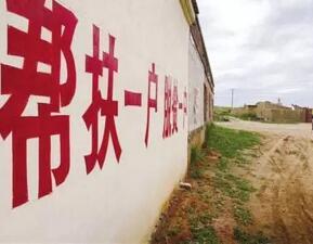 江苏近3年脱贫近200万人,下达省以上财政专项扶贫资金46亿元