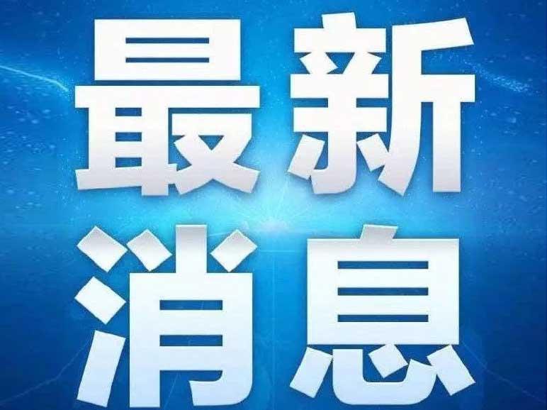 """关于江苏响水""""3·21""""爆炸事故的情况通报,附发布会现场视频"""