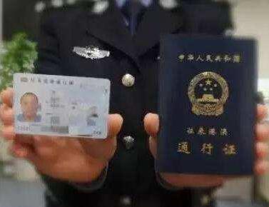 【提醒】最后一批本式港澳通行证即将停止续签 建议更换卡式通行证