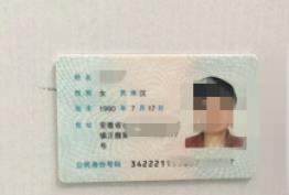 【提醒】细思极恐!你的手持身份证照可能正在被交易