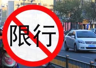 10月15日起南京对高排放机动车实施限行
