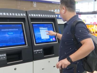 60秒办好临时乘机证明 忘带身份证也可扫码值机过安检