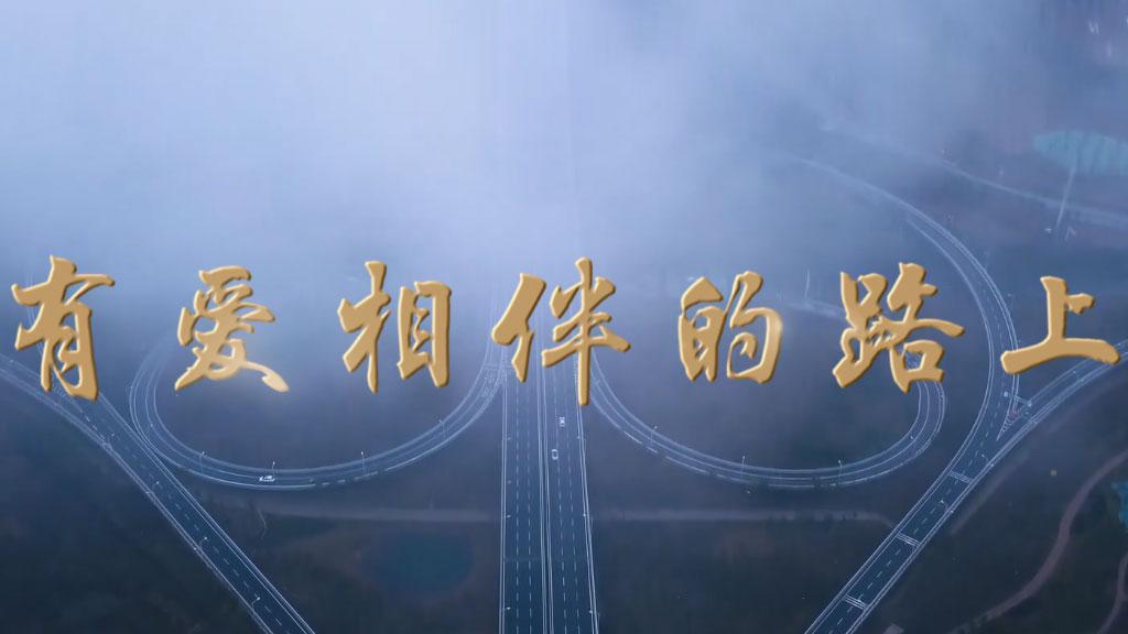 """战""""疫""""路上,江苏广播主持人推出一首有爱的MV"""