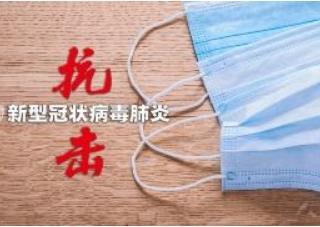 """""""十字诀""""解码江苏医疗战""""疫""""""""成绩单"""""""