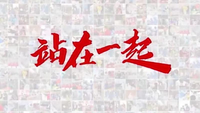 江苏广播电视总台抗击疫情主题MV《站在一起》上线