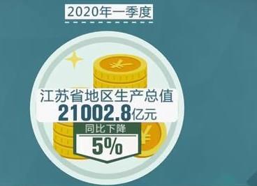 一季度江苏GDP同比下降5%
