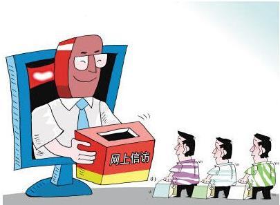 """江苏推广网上信访 信访""""不见面""""服务""""不断线"""""""