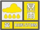 暴雨警报!本周江苏多雨水天气 出梅尚未确定