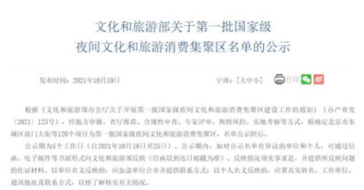 江苏6地入选!第一批国家级夜间文化和旅游消费集聚区名单公布
