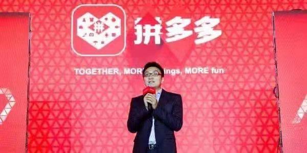 拼多多冲刺8亿用户新时代 黄峥辞任董事长投身前沿科技研究