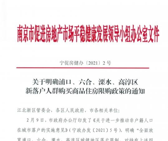 南京明确浦口、六合、溧水、高淳区新落户人群住房限购政策