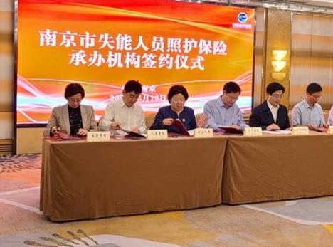 南京7月起推行失能人员照护险