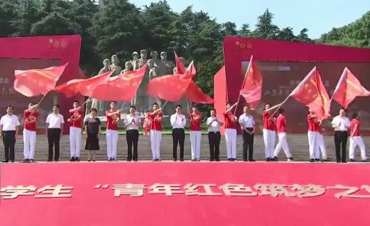 """江苏大学生""""听党话跟党走·青年红色筑梦之旅""""启动"""