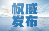 南京市部分区域疫情风险等级相关调整
